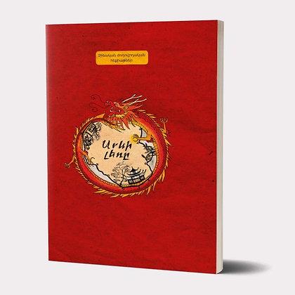 Գիրք՝ ԱՐԵՒԻՆ ՀՅՈՒՐ ԳՆԱՑԻՆ
