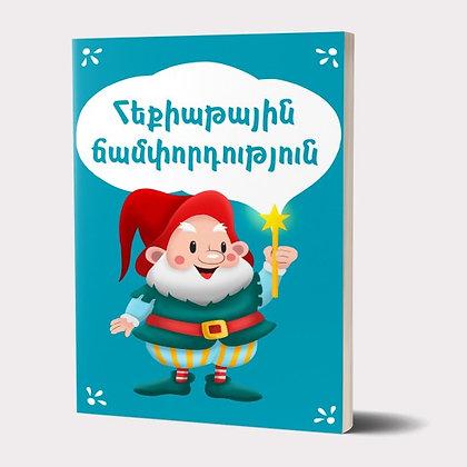 Գիրք՝ ԸՆՏԻՐ ՀԵՔԻԱԹՆԵՐԻ ՇԱՐՔ / ՀԵՔԻԱԹԱՅԻՆ ՃԱՄՓՈՐԴՈՒԹՅՈՒՆ
