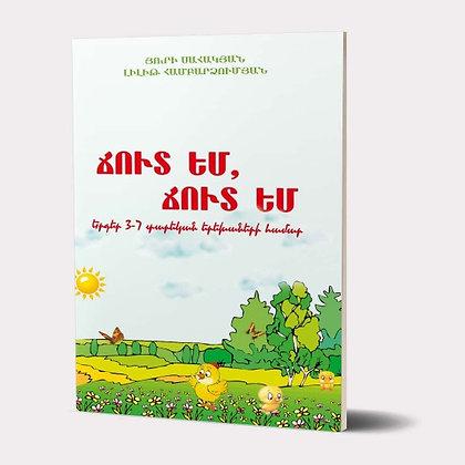 Գիրք` ՃՈՒՏ ԵՄ, ՃՈՒՏ ԵՄ: ԵՐԳԵՐ 3-7 ՏԱՐԵԿԱՆ ԵՐԵԽԱՆԵՐԻ ՀԱՄԱՐ
