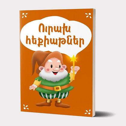 Գիրք՝ ԸՆՏԻՐ ՀԵՔԻԱԹՆԵՐԻ ՇԱՐՔ / ՈՒՐԱԽ ՀԵՔԻԱԹՆԵՐ