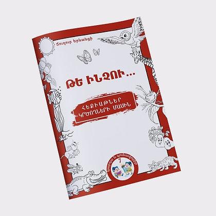 Գիրք` ԿԱՐԴԱ ԵՒ ԳՈՒՆԱՎՈՐԻՐ 7 / ԹԵ ԻՆՉՈՒ… ՀԵՔԻԱԹՆԵՐ ԿՐԾՈՂՆԵՐԻ ՄԱՍԻՆ
