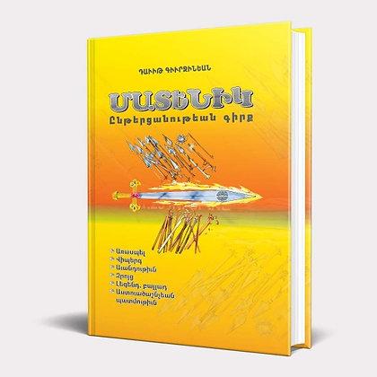 Գիրք` ՄԱՏԵՆԻԿ - ԸՆԹԵՐՑԱՆՈՒԹՅԱՆ ԳԻՐՔ (ԱՐԵՎՄՏԱՀԱՅԵՐԵՆ)