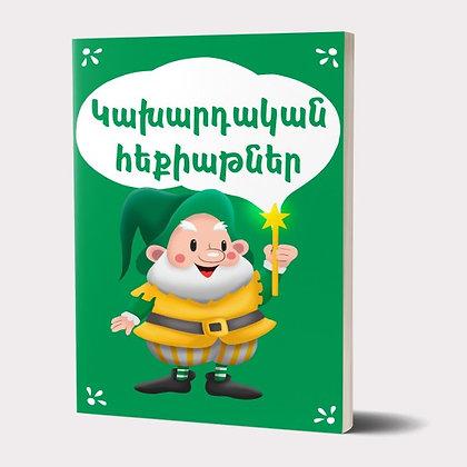 Գիրք՝ ԸՆՏԻՐ ՀԵՔԻԱԹՆԵՐԻ ՇԱՐՔ / ԿԱԽԱՐԴԱԿԱՆ ՀԵՔԻԱԹՆԵՐ