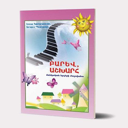 Գիրք՝ ԲԱՐԵՎ, ԱՇԽԱՐՀ: ՄԱՆԿԱԿԱՆ ԵՐԳԵՐԻ ԺՈՂՈՎԱԾՈՒ