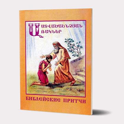 Գիրք՝ ԱՍՏՎԱԾԱՇՆՉՅԱՆ ԱՌԱԿՆԵՐ