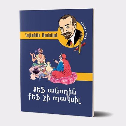 Գիրք` ՔԵՖ ԱՆՈՂԻՆ ՔԵՖ ՉԻ ՊԱԿՍԻԼ