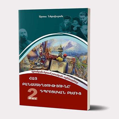 Գիրք` ՀԱՅ ԲԱՆԱՍՏԵՂԾՈՒԹՅՈՒՆԸ՝ ԴՊՐՈՑԱԿԱՆ ԲԵՄԻՑ, ՄԱՍ 2