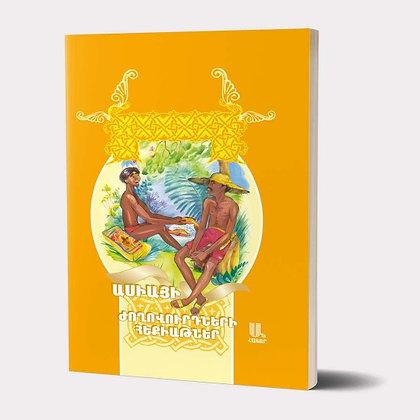 Գիրք՝ ԱՍԻԱՅԻ ԺՈՂՈՎՈՒՐԴՆԵՐԻ ՀԵՔԻԱԹՆԵՐ