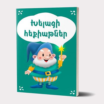 Գիրք՝ ԸՆՏԻՐ ՀԵՔԻԱԹՆԵՐԻ ՇԱՐՔ / ԽԵԼԱՑԻ ՀԵՔԻԱԹՆԵՐ