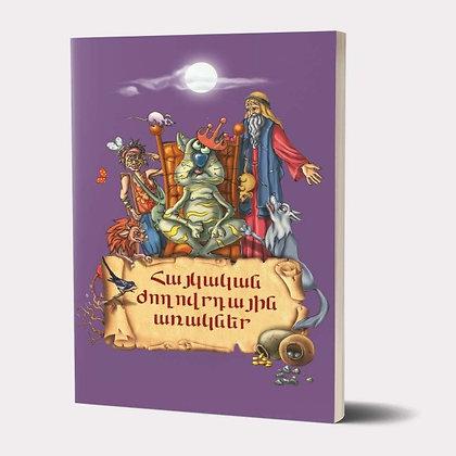 Գիրք` ՀԱՅԿԱԿԱՆ ԺՈՂՈՎՐԴԱՅԻՆ ԱՌԱԿՆԵՐ (ԱՐԵՒՄՏԱՀԱՅԵՐԵՆ)