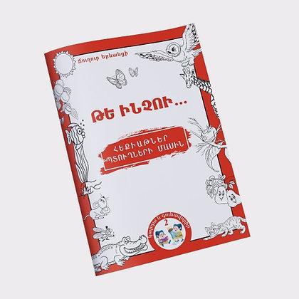 Գիրք` ԿԱՐԴԱ ԵՒ ԳՈՒՆԱՎՈՐԻՐ 2 / ԹԵ ԻՆՉՈՒ… ՀԵՔԻԱԹՆԵՐ ՊՏՈՒՂՆԵՐԻ ՄԱՍԻՆ