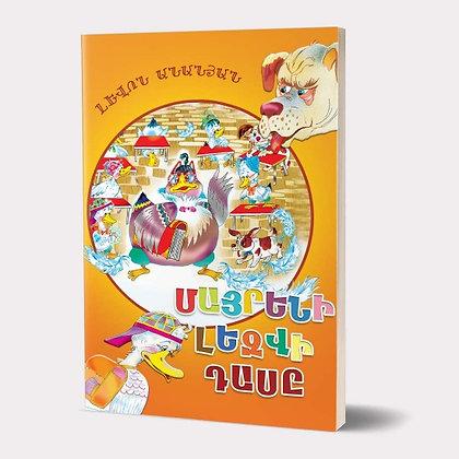 Գիրք` ՄԱՅՐԵՆԻ ԼԵԶՎԻ ԴԱՍԸ