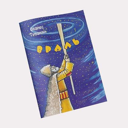 Գիրք` ՍՈՒՏԱՍԱՆԸ (ՌՈՒՍԵՐԵՆ)