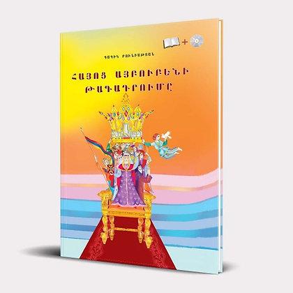 Գիրք` ՀԱՅՈՑ ԱՅԲՈՒԲԵՆԻ ԹԱԳԱԴՐՈՒՄԸ + ՁԱՅՆԱՍԿԱՎԱՌԱԿ