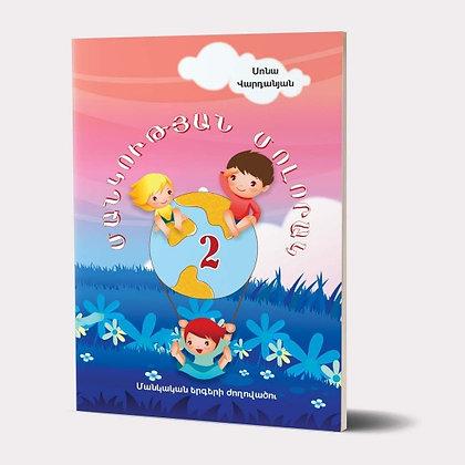 Գիրք` ՄԱՆԿՈՒԹՅԱՆ ՄՈԼՈՐԱԿ 2 + CD
