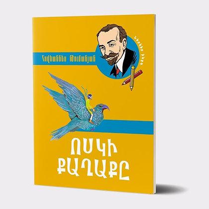 Գիրք` ՈՍԿԻ ՔԱՂԱՔԸ
