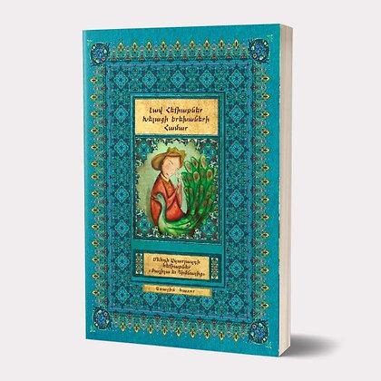 Գիրք՝ՀԵՔԻԱԹՆԵՐ ԽԵԼԱՑԻ ԵՐԵԽԱՆԵՐԻ ՀԱՄԱՐ / ՀԵՔԻԱԹՆԵՐ «ՔԱԼԻԼԱ ԵՎ ԴԻՄՆԱՅԻՑ» / I ՀԱՏՈՐ