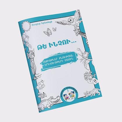 Գիրք` ԿԱՐԴԱ ԵՒ ԳՈՒՆԱՎՈՐԻՐ 3 / ԹԵ ԻՆՉՈՒ... ՀԵՔԻԱԹՆԵՐ ԲՆՈՒԹՅԱՆ ԵՐԵՎՈՒՅԹՆԵՐԻ ՄԱՍԻՆ