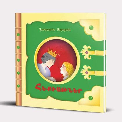 Գիրք` ՂԱԶԱՐՈՍ ԱՂԱՅԱՆ / ՀԵՔԻԱԹՆԵՐ