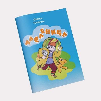 Գիրք՝ ԲԱՐԵԿԵՆԴԱՆԸ (ՌՈՒՍԵՐԵՆ)