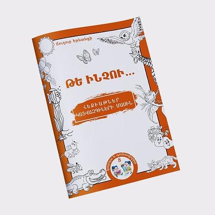 Գիրք` ԿԱՐԴԱ ԵՒ ԳՈՒՆԱՎՈՐԻՐ 8 / ԹԵ ԻՆՉՈՒ… ՀԵՔԻԱԹՆԵՐ ԿԱՏՎԱԶԳԻՆԵՐԻ ՄԱՍԻՆ