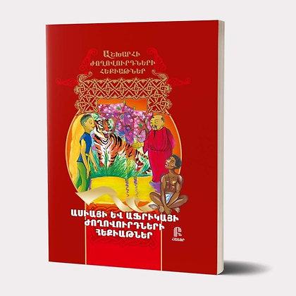 Գիրք՝ ԱՍԻԱՅԻ ԵՒ ԱՖՐԻԿԱՅԻ ԺՈՂՈՎՈՒՐԴՆԵՐԻ ՀԵՔԻԱԹՆԵՐ