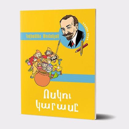 Գիրք` ՈՍԿՈՒ ԿԱՐԱՍԸ (ՀԱՅԵՐԵՆ)