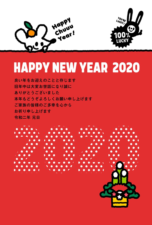 nenga2020-tarout-1004_06-illust.png
