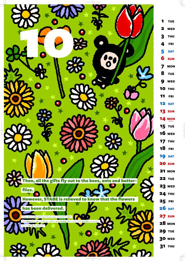 2013-calendar-tarout-10.png
