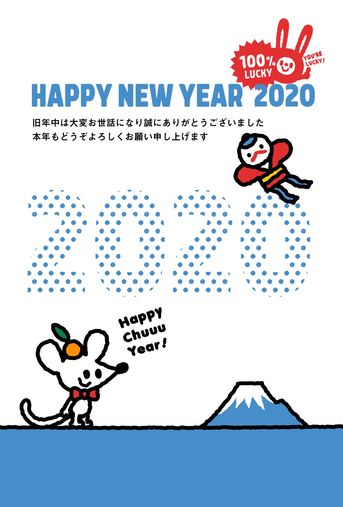 nenga2020-tarout-1004_08-illust.png