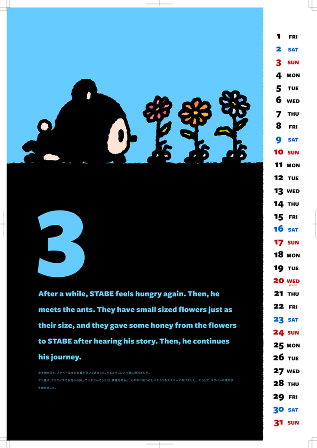 2013-calendar-tarout-03.png