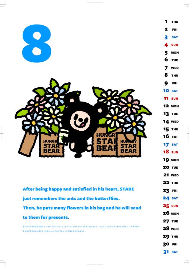 2013-calendar-tarout-08.png