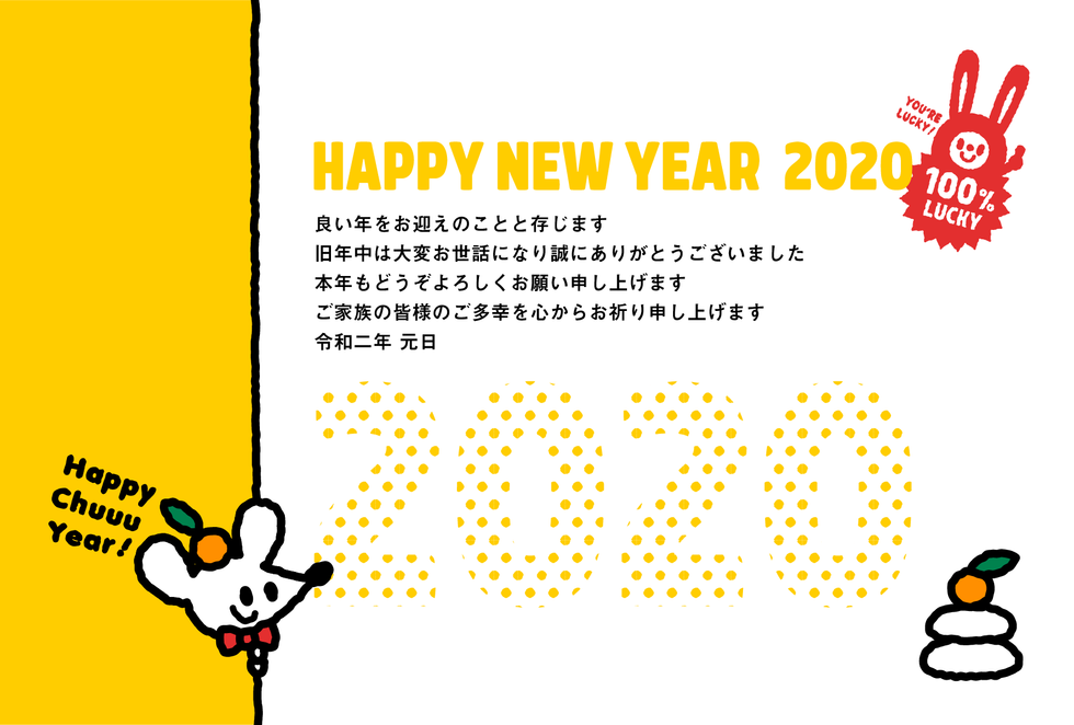 nenga2020-tarout-1004_07-illust.png