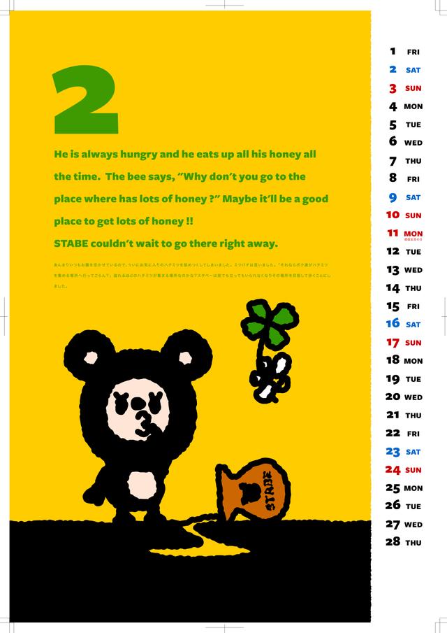 2013-calendar-tarout-02.png