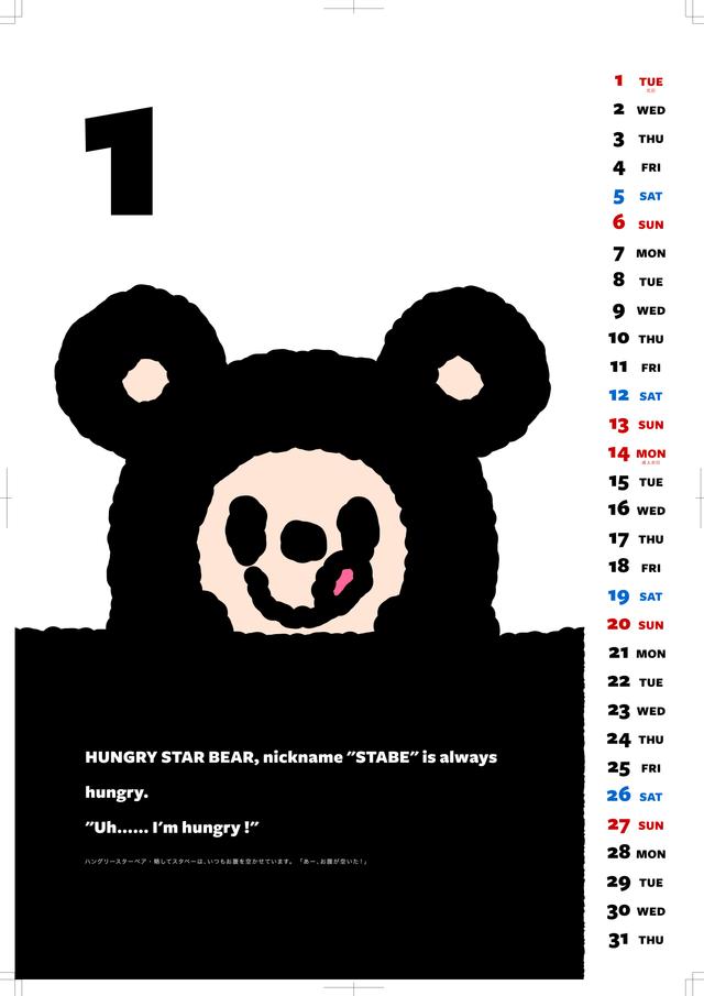2013-calendar-tarout-01.png