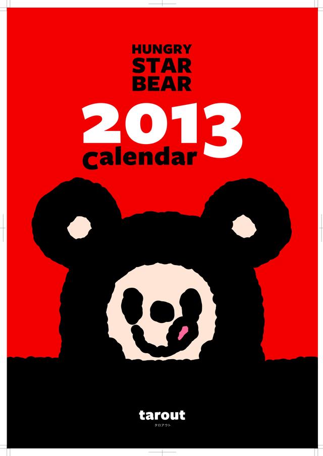 2013-calendar-tarout-13.png