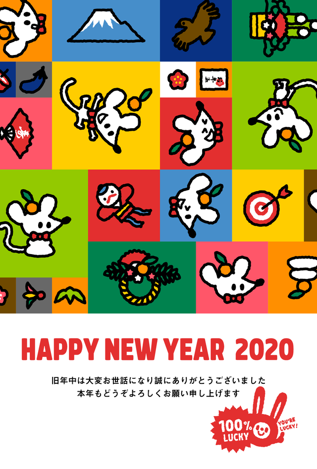 nenga2020-tarout-1004_04-illust.png