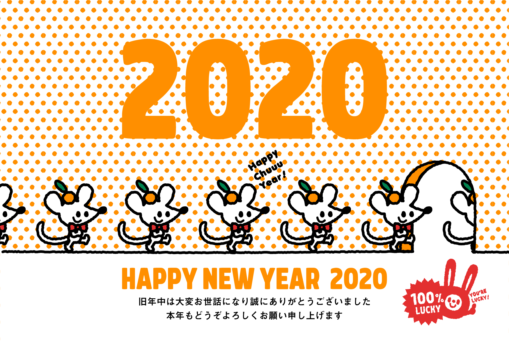 nenga2020-tarout-1004_02-illust.png