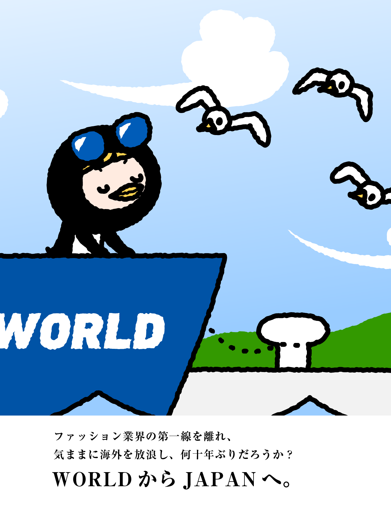 world-introduction-01.png