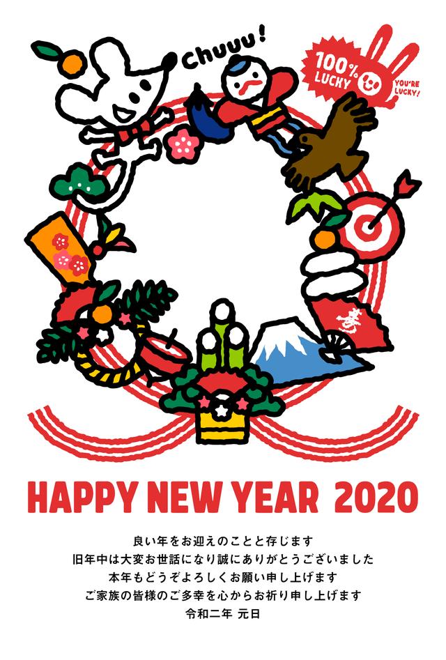 nenga2020-tarout-1004_03-illust.png