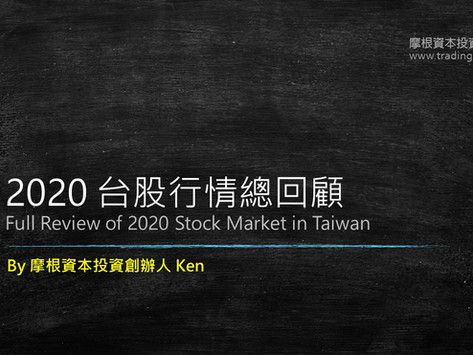 2020 行情總回顧與飆股排行榜