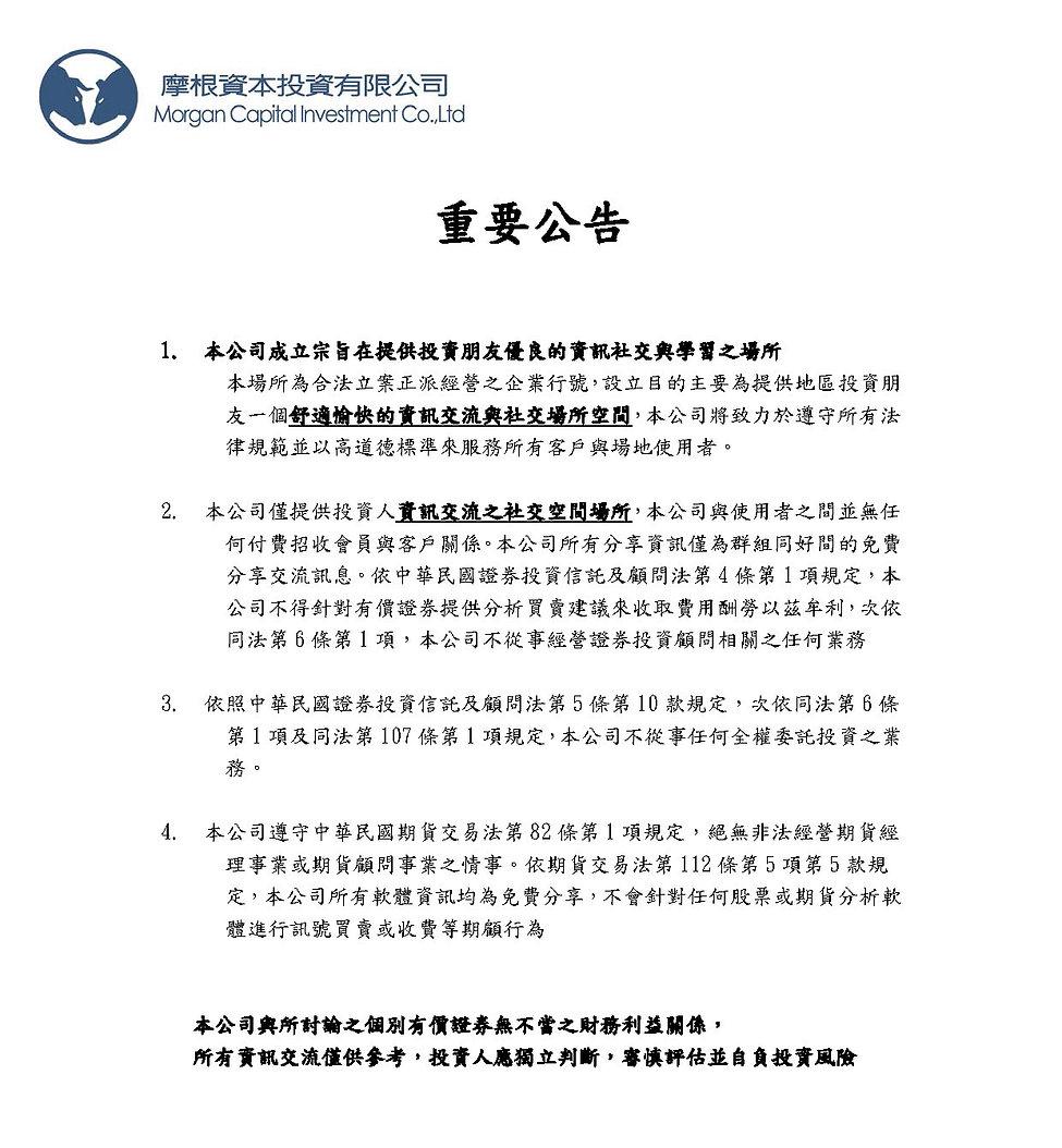 會員須知與免責聲明 (20200623).jpg