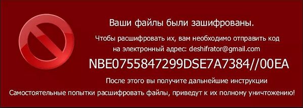 ransomware-вирус-шифровальщик.png