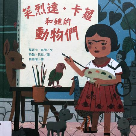 與墨西哥有關的中文兒童繪本(二)
