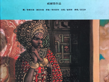 與非洲有關的中文兒童繪本(五)