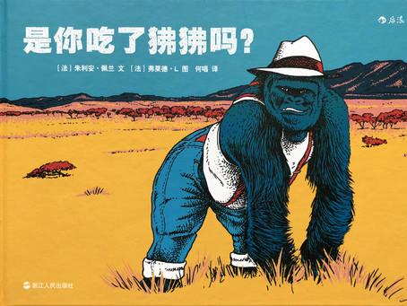 與非洲有關的簡體中文兒童繪本(一)