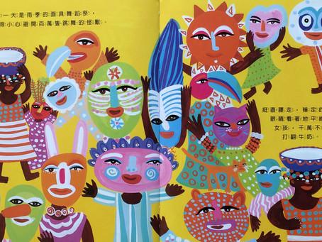 和非洲有關的中文兒童繪本(二)