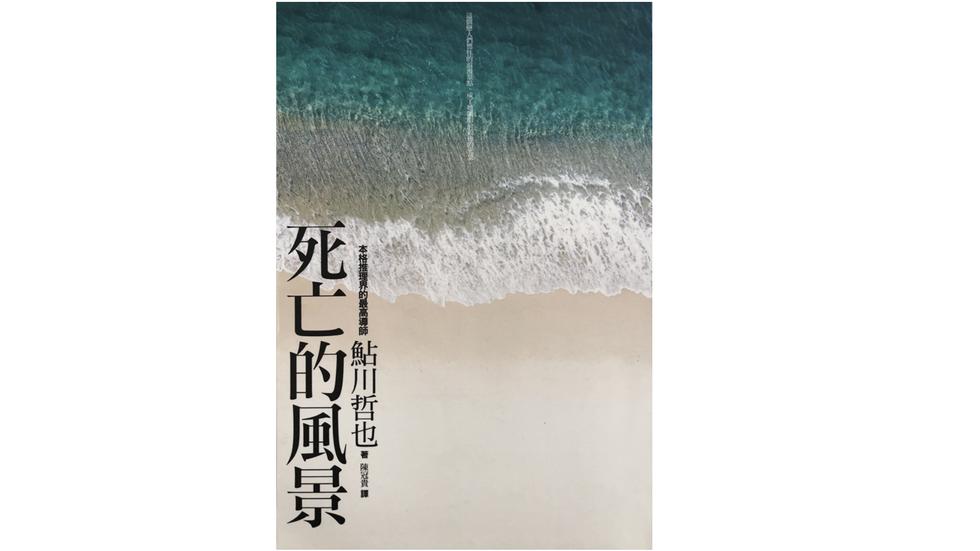 與【東北】有關的日本推理小說(一)