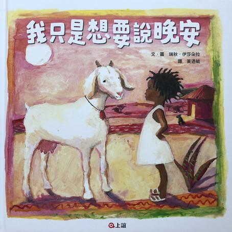 與非洲有關的中文兒童繪本(十一)