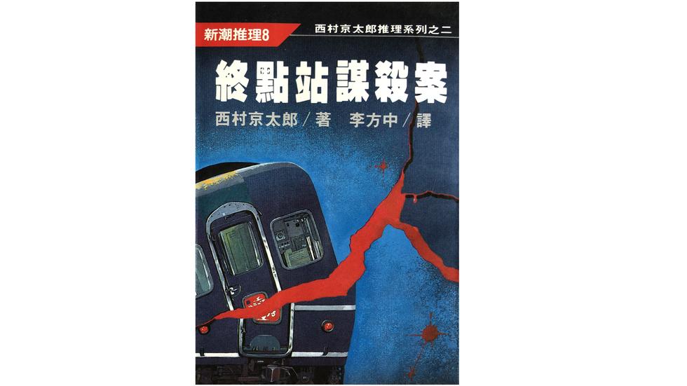與【東北】有關的日本推理小說(二)